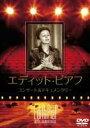 エディット・ピアフ コンサート&ドキュメンタリー(DVD) ◆20%OFF!