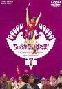 魔法少女ちゅうかないぱねま! Vol.2(DVD)