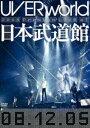 UVERworld 2008 Premium LIVE at 日本武道館(初回生産限定盤)(DVD) ◆20%OFF!