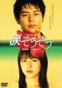【秋の決算セール】 涙そうそう スタンダード・エディション(DVD) ◆25%OFF!