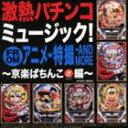 (ゲーム・ミュージック) 激熱パチンコミュージック! FROMアニメ 特撮 AND MORE(CD)