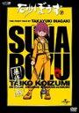 砂ぼうず -無修正版- 7 (初回限定版)(DVD) ◆20%OFF!