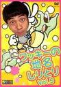 ワッキーの地名しりとり Vol.5(DVD)