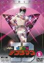 電子戦隊デンジマン Vol.5(DVD)