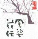 米倉斉加年(朗読)/日本人のこころと品格6〜風姿花伝(CD)