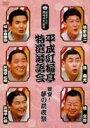 平成紅梅亭 特選落語会 饗宴!夢の前夜祭(DVD)