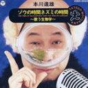 乐天商城 - 本川達雄/ゾウの時間ネズミの時間 〜歌う生物学〜(オンデマンドCD)(CD)