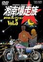 湘南爆走族 DVDコレクション VOL.5(DVD)