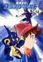 冒険遊記プラスターワールド 4(DVD) ◆20%OFF!