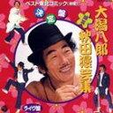 大潟八郎/東北民謡コミックベストシリーズ(1)(オンデマンドCD)(CD)