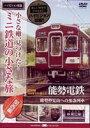 小さな轍、見つけた!ミニ鉄道の小さな旅(関西編) 能勢電鉄<能勢妙見山への参詣列車>(DVD) ◆20%OFF!