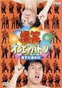 爆笑オンエアバトル ますだおかだベスト(DVD) ◆20%OFF!