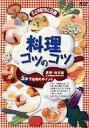 エントリーで全品ポイント5?14倍!3月2日am9時59分迄 料理コツのコツ 上巻 下処理のポイント(DVD) ◆20%OFF!