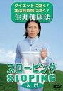 エントリーで全品ポイント5?14倍!3月2日am9時59分迄 スローピング入門(DVD) ◆20%OFF!
