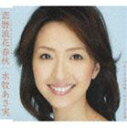 水牧あさ実/恋暦浪花春秋(こいごよみなにわしゅんじゅう)(CD)