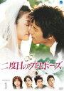 二度目のプロポーズ BOX1(DVD) ◆20%OFF!