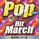 2013 ポップ ヒット マーチ 〜風が吹いている〜 CD