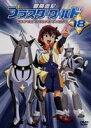 冒険遊記プラスターワールド 18+オリジナルサウンドトラック 3(DVD) ◆20%OFF!