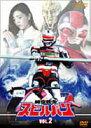 時空戦士スピルバン VOL.2(DVD)
