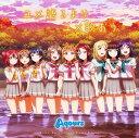 Aqours/TVアニメ 『ラブライブ!サンシャイン!!』 ED主題歌(CD)
