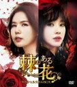 《送料無料》棘<トゲ>のある花 スペシャルスリムBOX1[DVD](DVD)