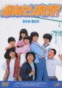 陽あたり良好! DVD-BOX ◆20%OFF!