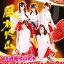 川崎純情小町☆/風林火山(CD)