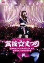 中川翔子 1stコンサート~貪欲☆まつり~(通常版)(DVD)  画像