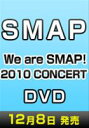 SMAP/We are SMAP! 2010 CONCERT DVD(DVD)