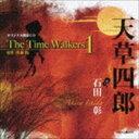 石田彰/オリジナル朗読CD: The Time Walkers.1 天草四郎(CD)