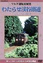 マルチ運転室展望 わたらせ渓谷鉄道 ゆっくりたっぷり渡良瀬渓谷(DVD) ◆20%OFF!