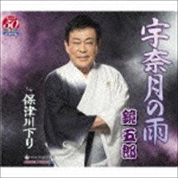 鏡五郎/宇奈月の雨 c/w 保津川下り(CD)