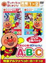 アンパンマンとはじめよう! 英語編 元気100倍! 勇気りんりん! A・B・C(DVD) ◆20%OFF!