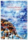 【ワゴンセール】テクノスケープ 人工的空間風景 工場・ダム・風力発電・立体交差(DVD) ◆30%OFF!