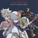 《送料無料》キャシャーンSins スペシャルコンプリート(CD)
