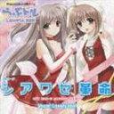 Lovely Idol/Playstation2用ゲーム らぶドル OPテーマ: シアワセ革命(CD)