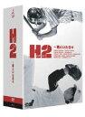 H2〜君といた日々 DVD-BOX ◆20%OFF!