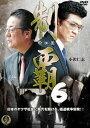 制覇6(DVD)