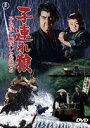 子連れ狼 子を貸し腕貸しつかまつる(DVD)