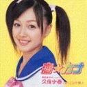 月島きらり starring 久住小春(モーニング娘。)/恋☆カナ(通常盤)(CD)