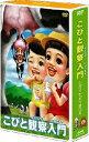 こびと観察入門 シボリケダマBOX【数量限定生産】(DVD)