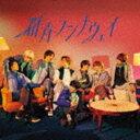 ショッピング群青ランナウェイ Hey! Say! JUMP / 群青ランナウェイ(初回限定盤1/CD+DVD) [CD]