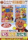 アンパンマンとはじめよう! 色・数・形編 元気100倍! 勇気りんりん! いろ・かず・かたち(DVD) ◆25%OFF!