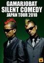 が?まるちょば サイレントコメディー JAPAN TOUR 2010(DVD)