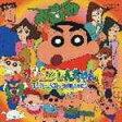 《送料無料》(オムニバス) クレヨンしんちゃん スーパー・ベスト 30曲入りだゾ(CD)