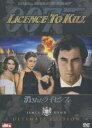 007/消されたライセンス<アルティメット・エディション>(初回限定生産)(DVD) ◆20%OFF!