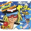 山本正之/小原乃梨子/八奈見乗児/立壁和也/ヤッターマンの歌(CD)