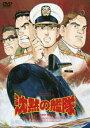 沈黙の艦隊(DVD)