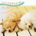 樂天商城 - 神津裕之(企画、作曲、サウンドプロデュース) / いいこでおるすばん ペット向けヒーリング・ミュージック [CD]