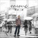 《送料無料》杉田二郎/やわらかい心(CD)